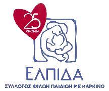elpida25-logo_opt