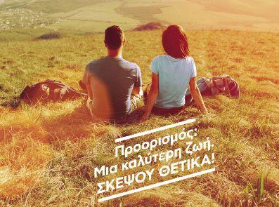 skepsou_thetika_opt