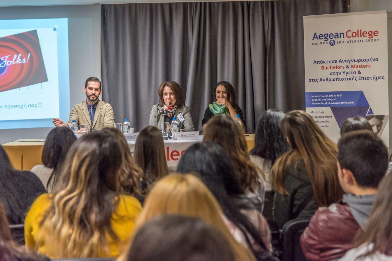 Aegean College εκδήλωση για τη ΔΕΠΥ